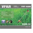 Бензиновый триммер Урал УБТ-6100 1х1
